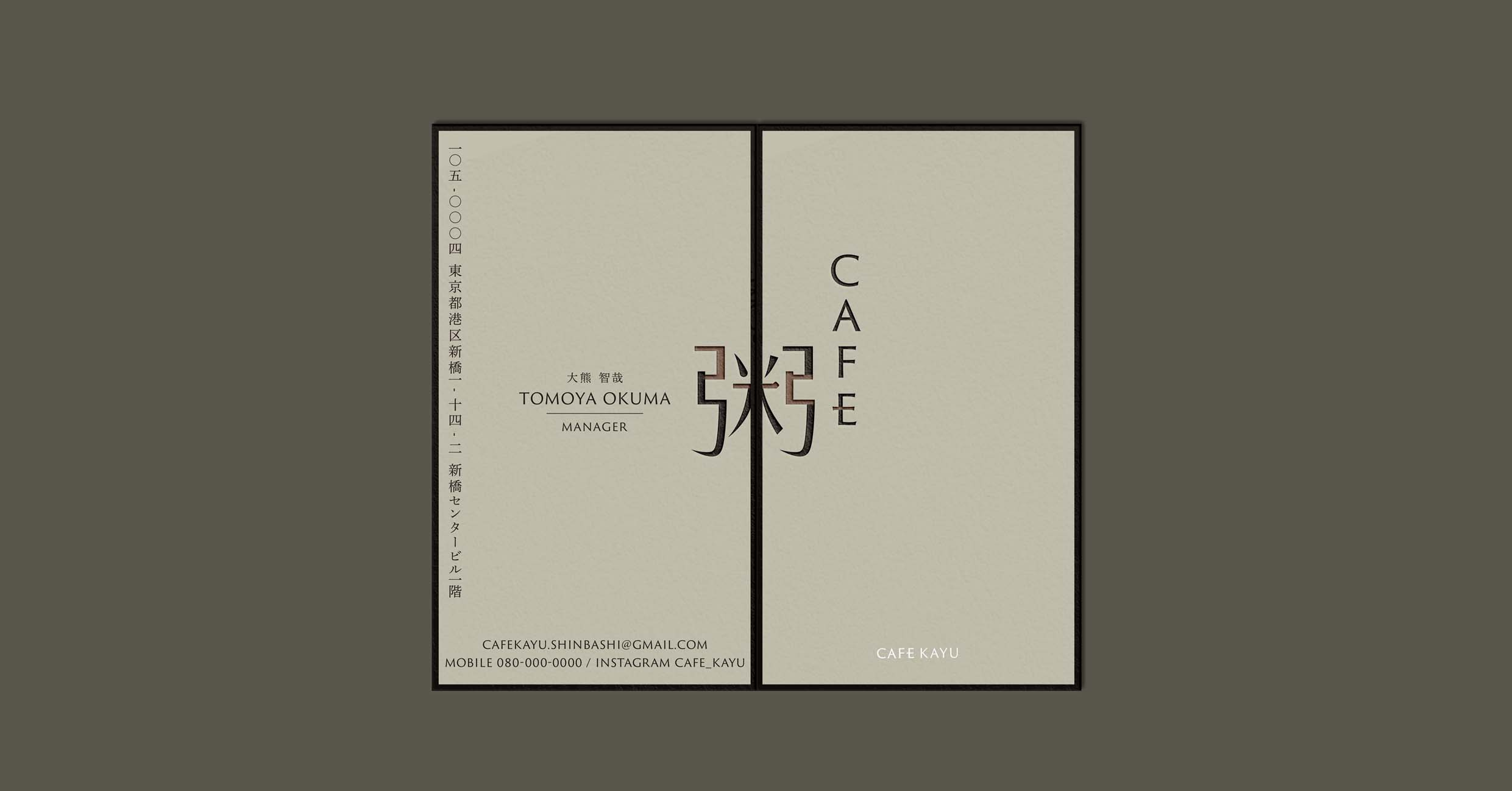 cafe-kayu-businesscard
